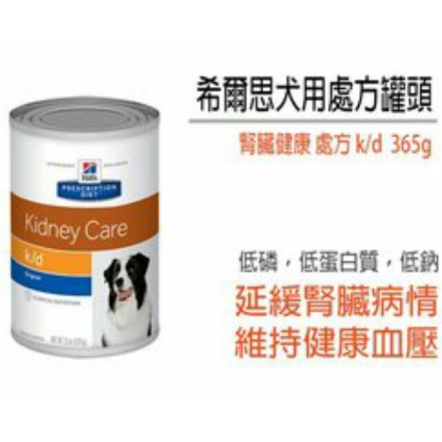 汪喵寶貝希爾思犬k d 腎臟保健處方罐頭13 盎司370g
