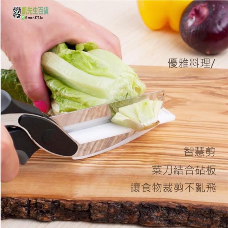 不鏽鋼萬用廚房剪刀剪刀砧板二合一蔬菜剪~砧板~菜刀~剪刀~凱先生