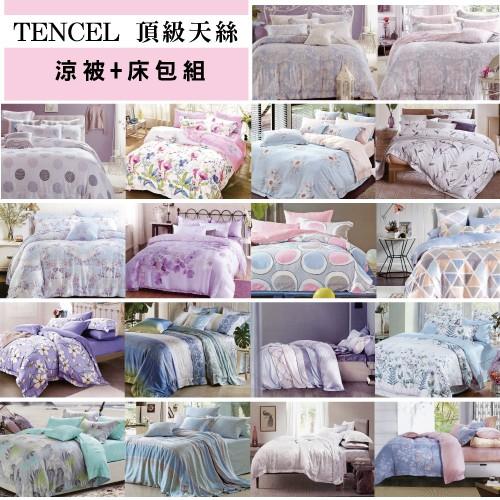 TENCEL 天絲涼被床包組超順滑舒適 花色可