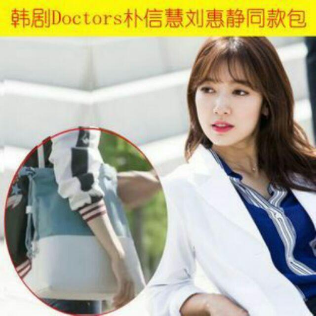 ~ 帆帆~韓劇Doctors 朴信惠同款包 撞色帆布女包單肩包托特包