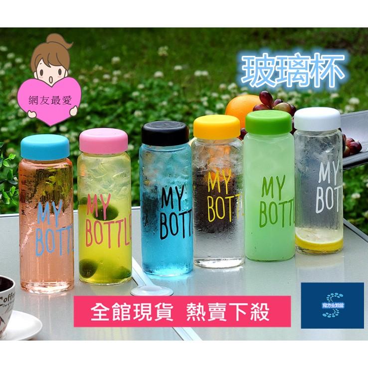 【南方 館】玻璃My Bottle 玻璃瓶隨手杯健康無毒玻璃 500ML 日韓水壺隨身瓶