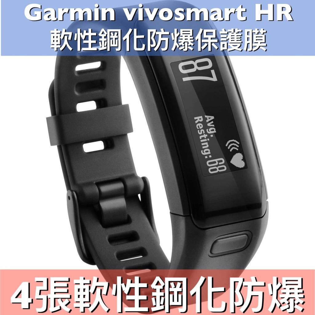 •娜娜當天出貨•保護膜Garmin vivosmart HR 軟性鋼化防爆保護膜4 張手錶