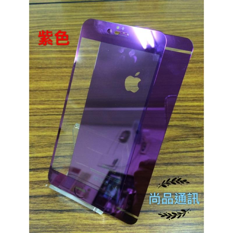 ~宥成通訊~iPhone6 6Plus 6s 6sPlus 電鍍鏡面鋼化玻璃膜前後