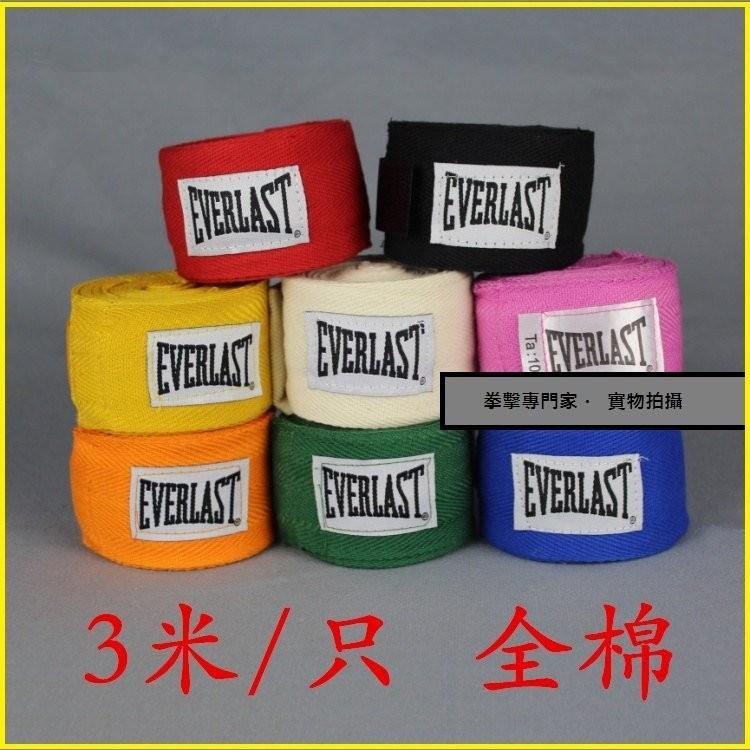 Everlast 拳擊繃帶.3 米純棉手綁帶拳擊綜合格鬥泰拳搏擊V 字紋