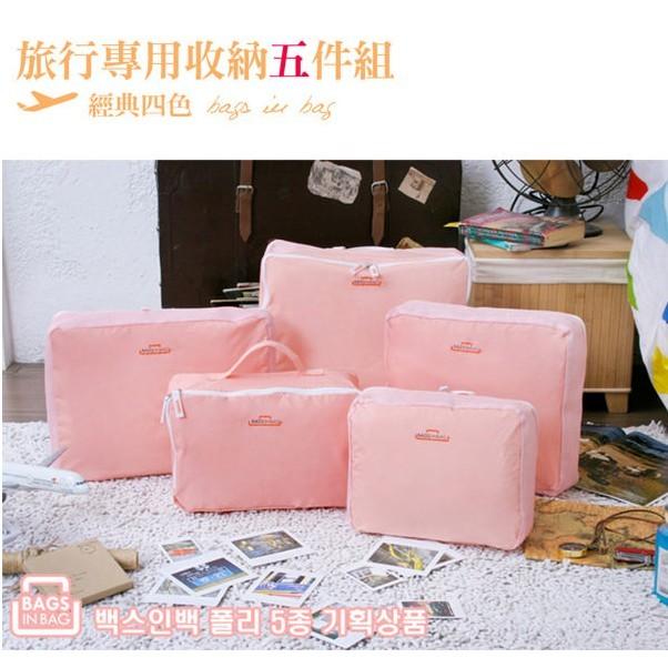 Ania Casa 旅行出國五件組~PA 001 ~收納袋行李箱壓縮袋旅行箱包中包旅用收納