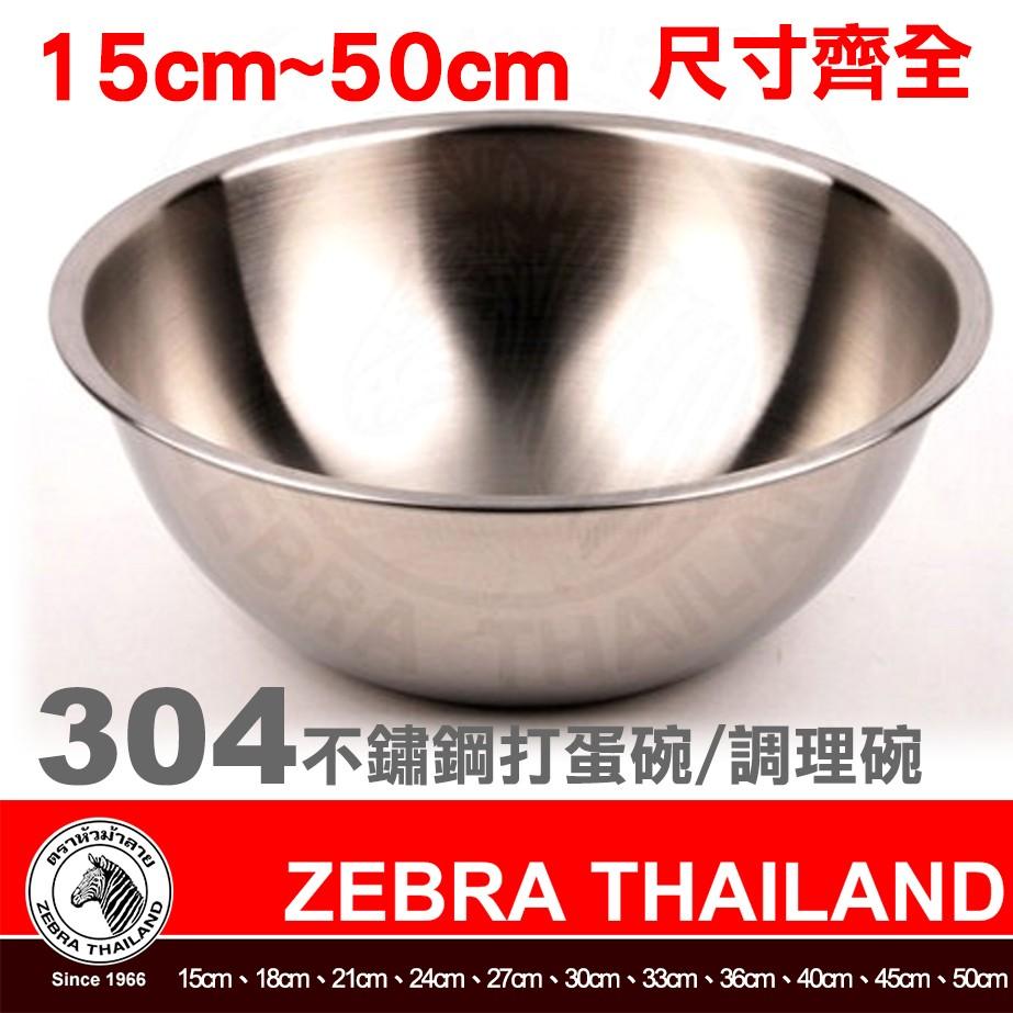 斑馬ZEBRA 304 不鏽鋼打蛋調理碗15cm 、18cm 、21cm 、24cm 、2