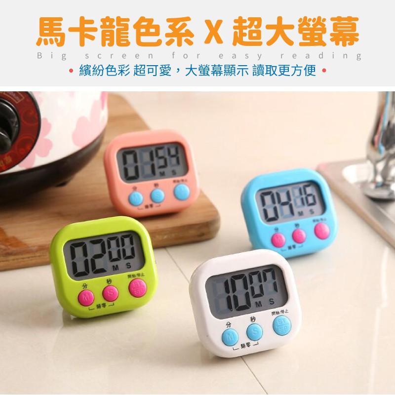 ⛔現貨超低價限量秒殺!電子計時器 鬧鐘計時器 正負倒計時 廚房定時器 倒計時 大屏幕 提醒器 磁吸式 記時器