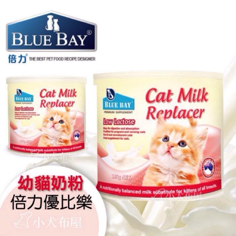 ~倍力優比樂~寵物奶粉~ 幼貓用奶粉180g ~低乳糖含量降低拉肚子的機率讓幼奶貓更可吸收