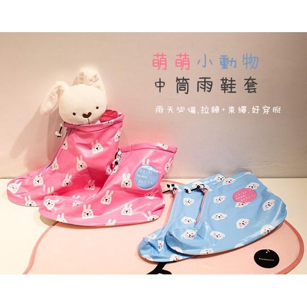 ~萌萌小動物中筒雨鞋套~雨天 可愛防水雨鞋套中筒雨鞋套兔子、小狗