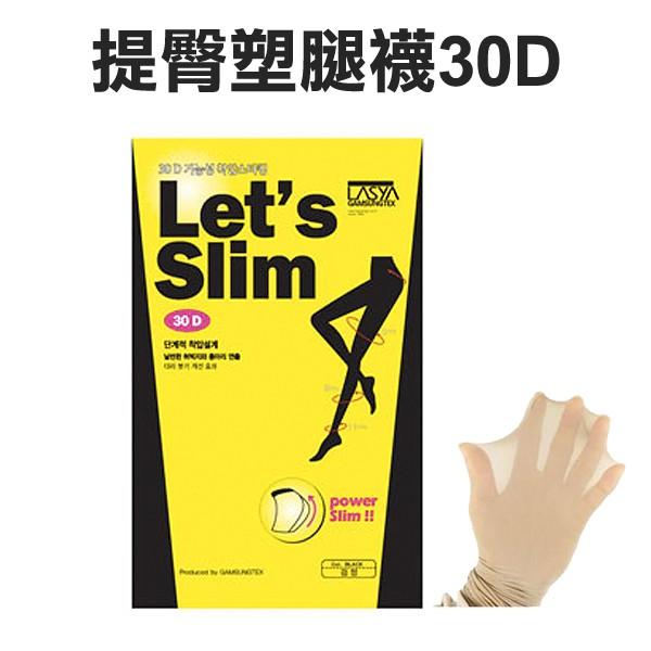小桃 韓國LASYA LET S SLIM 機能型提臀塑腿襪30D