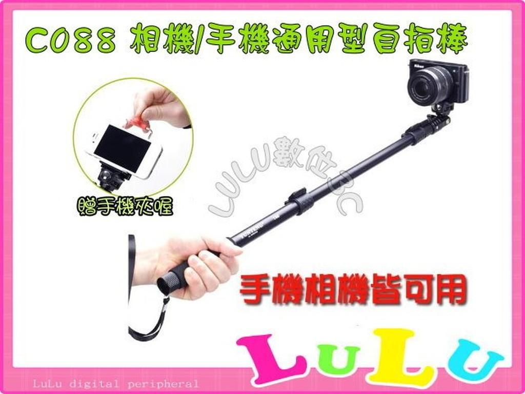 雲騰C088 超夯微單眼 棒手機夾套裝組相機手機 架萬用手機夾含 鏡 G1X II G16
