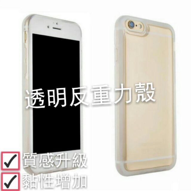 透明反重力殼iPhone7 透明殼