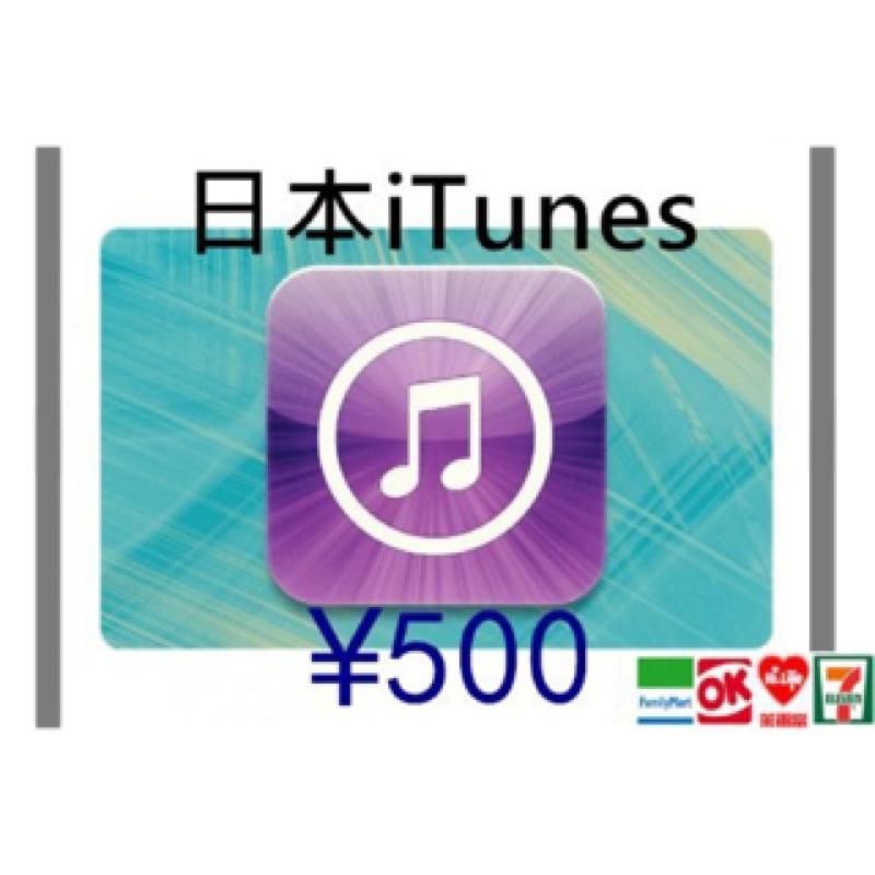 iTunes Gift Card 500 點 10000 5000 3000 1000 蘋