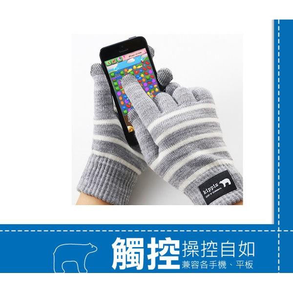 電容式螢幕觸控手套線條系列針織型 智慧型手機平板電容式觸控螢幕