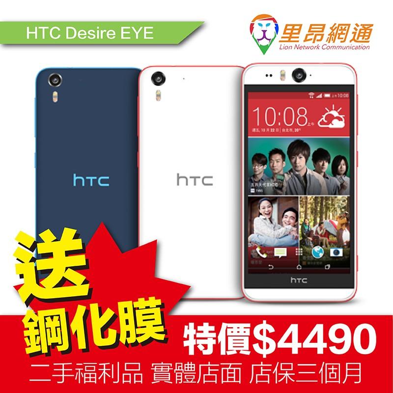 里昂網通HTC Desire EYE M910x M910 4G 全頻段 神器前後置130