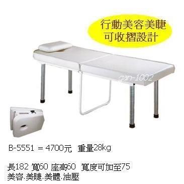 可折疊收納5551 美容美睫美容床油壓床行動美容摺疊床腳底按摩油壓指壓舒壓身體按摩泰式