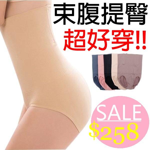 大推超好穿~HANNA ~束腹內褲透氣舒適束腹內褲機能內褲微笑線性感曲線