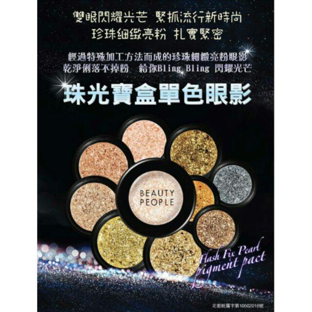 ~0924  ~韓國Beauty People 鑽石光單色眼影