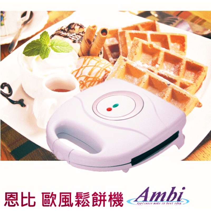 AMBI 恩比歐風鬆餅機方形鬆餅格安全外殼不燙手 不沾內塗層