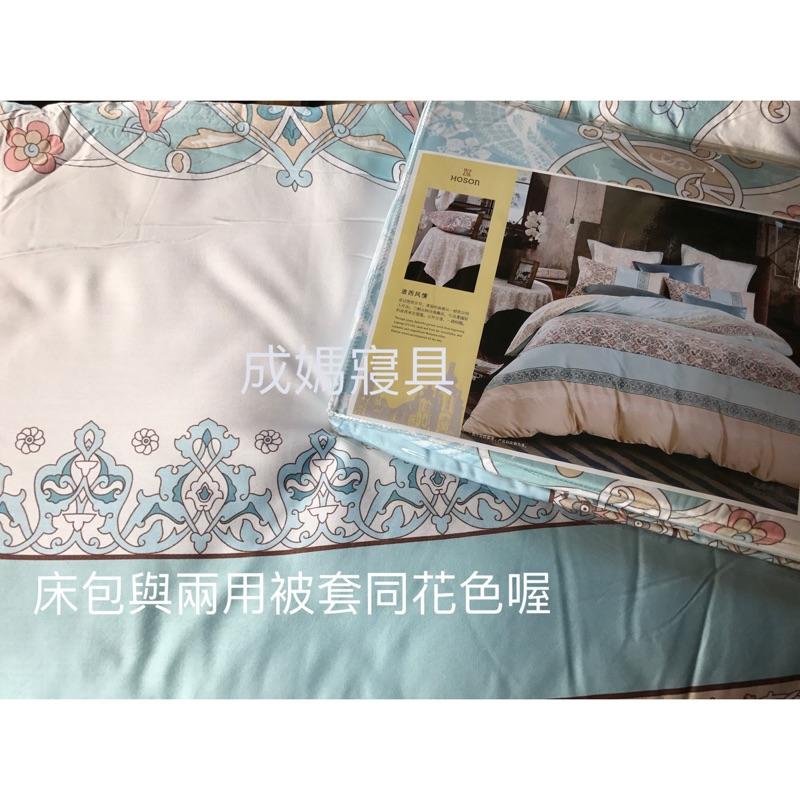 成媽天絲波西米亞雙人加大床包兩用被套或天絲加大鋪棉床包四件組