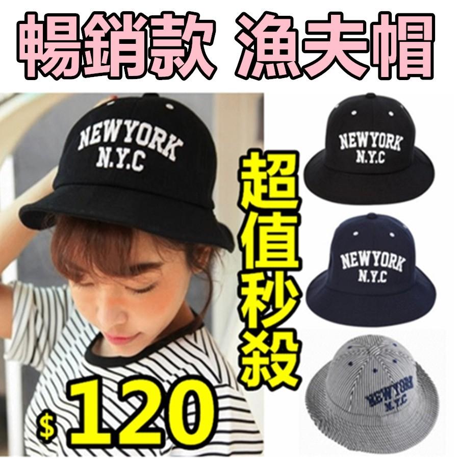 有實拍現預 款韓國字母NEW YORK 刺繡漁夫帽盆帽太陽帽