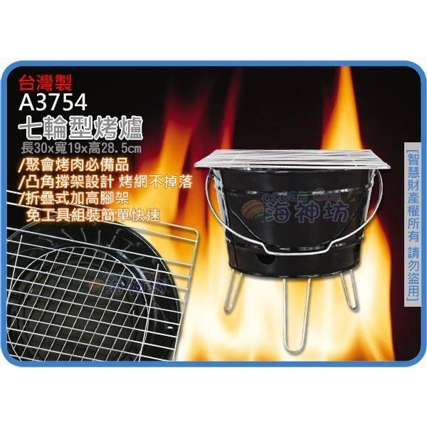 力元  製A3754 七輪型烤爐手提碳烤爐烤肉架燒烤爐烘爐過火爐暖爐腳架隱藏折疊好收納附烤