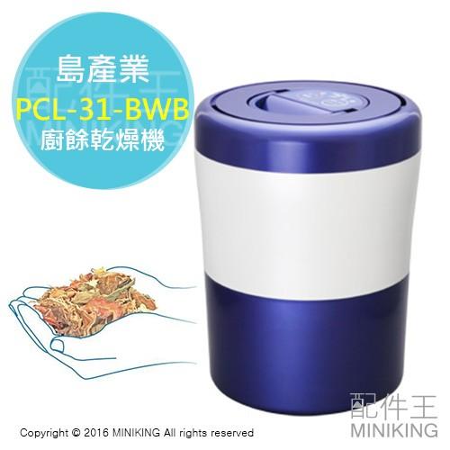 ~ 王~ 島產業PCL 31 BWB 家庭用廚餘機廚餘處理機廚餘乾燥機溫風乾燥靜音除臭另P