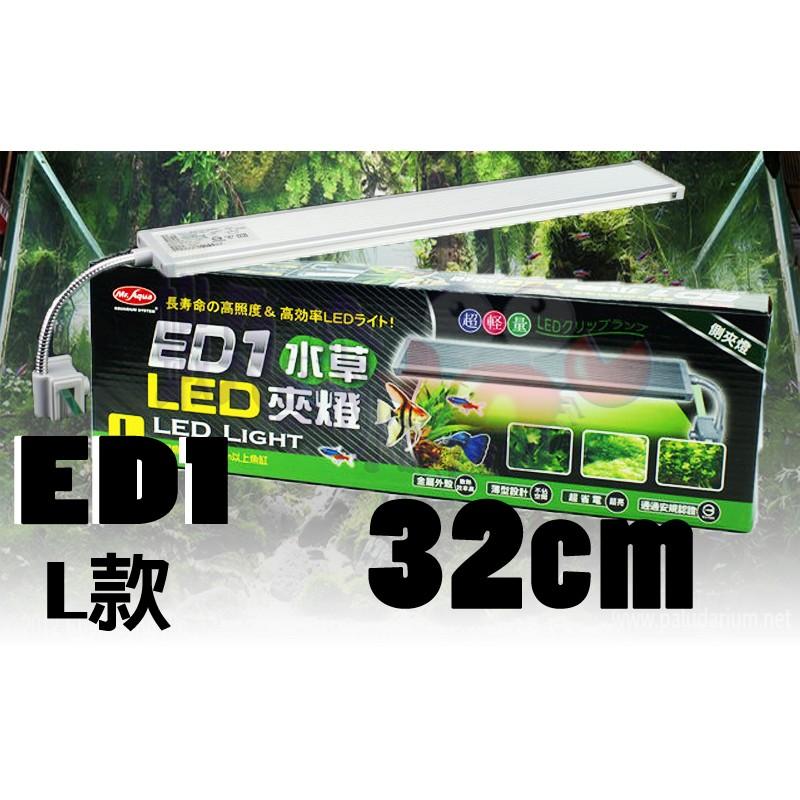 蝦兵蟹將~MR AQUA 水族先生~D MR 814 ED1 水草LED 側夾夾燈L 款3
