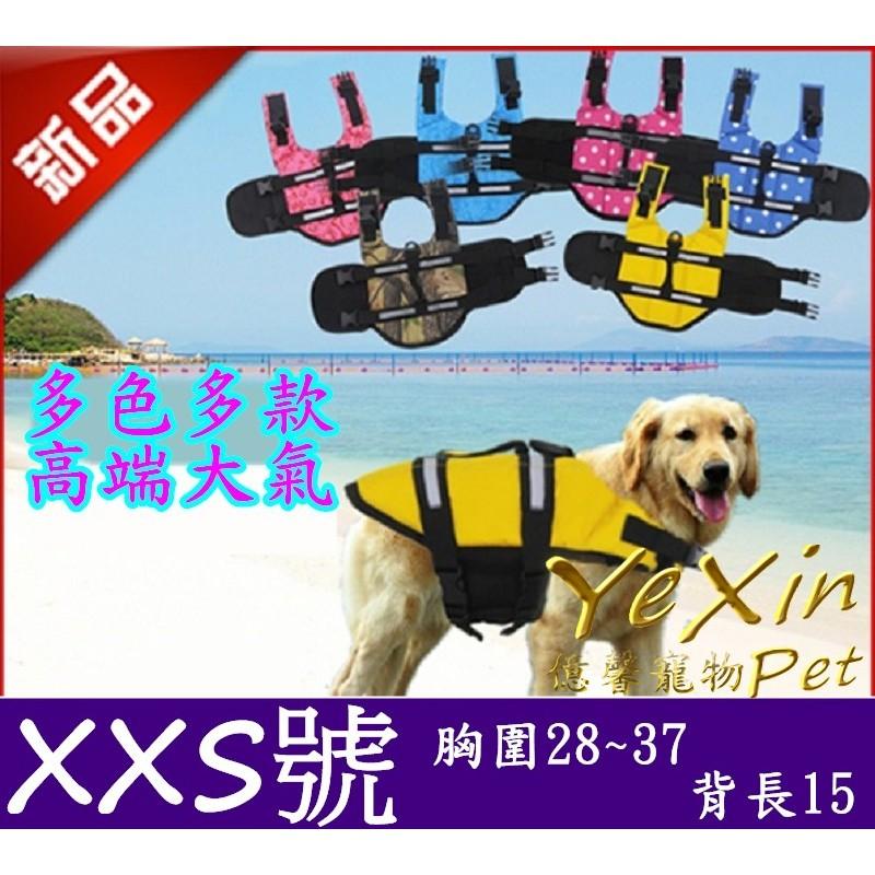 ~PS66 ~XXS 號 反光救生衣寵物救生衣貓狗救生衣狗泳衣水療復健衣防水背心浮力衣小型