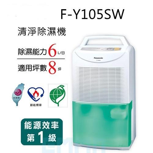 ~廣福3C 館~Panasonic 國際牌6 公升清淨除濕機~F Y105SW ~超密度濾