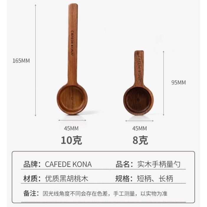 CAFEDE KONA 咖啡量豆匙實木量杓咖啡粉定量豆匙計量匙8g 10g