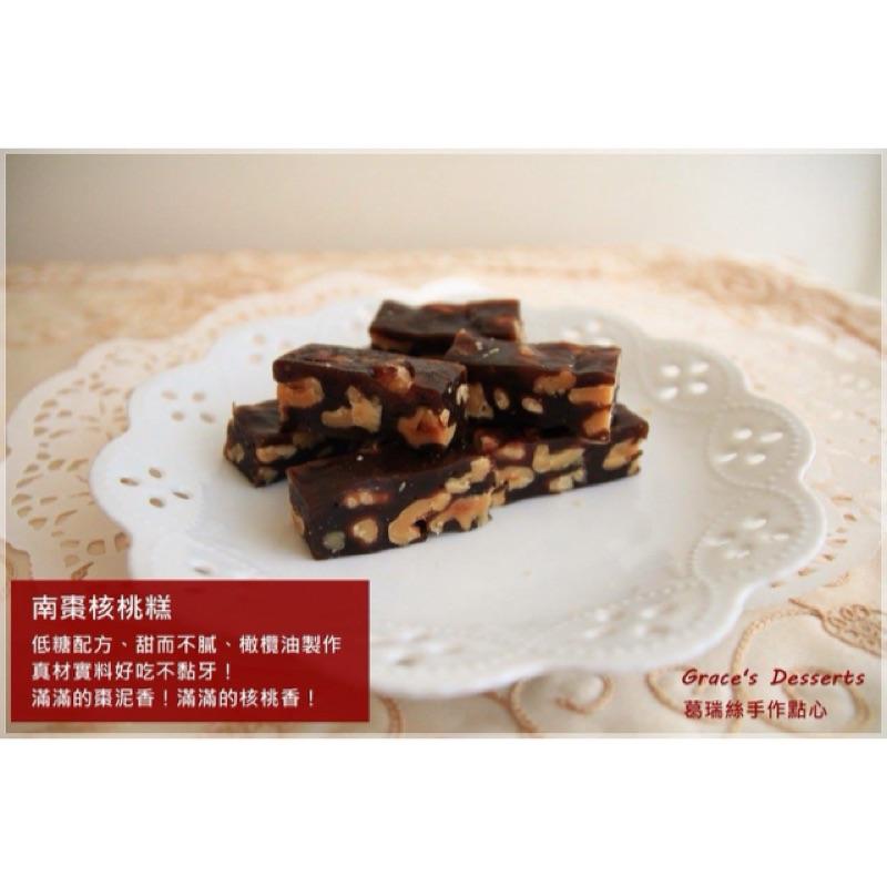 南棗核桃糕,一斤600g 420 元,半斤300g 215 元(Grace s Desse