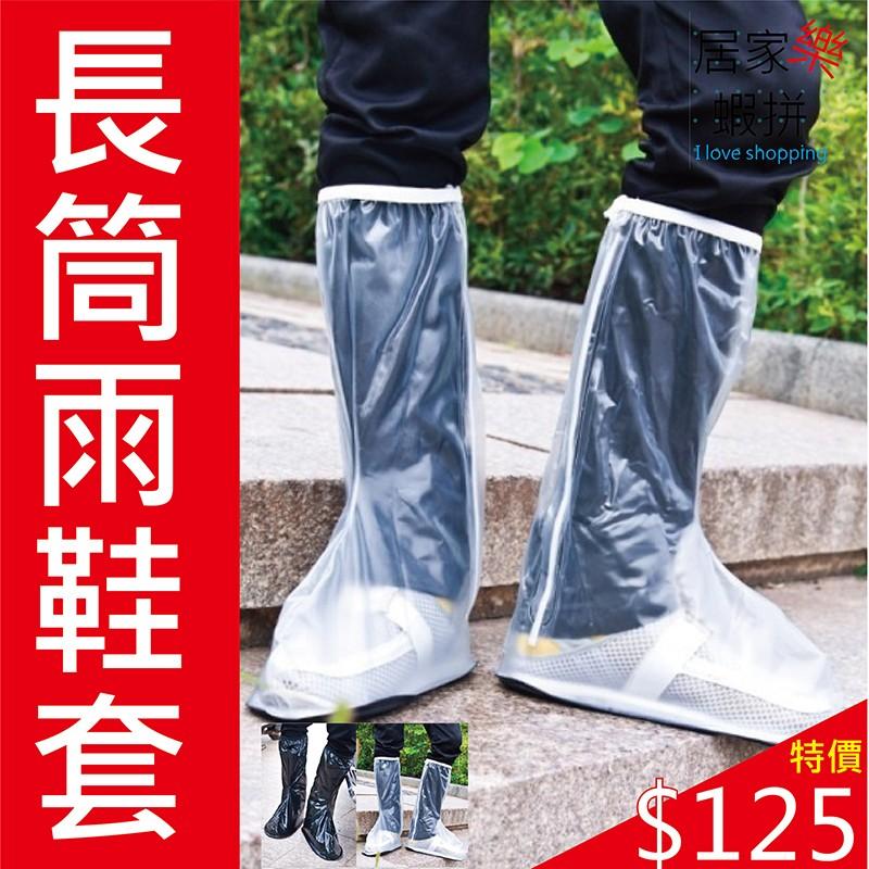 長筒防水雨鞋套透明白爵士黑~居家樂蝦拼~
