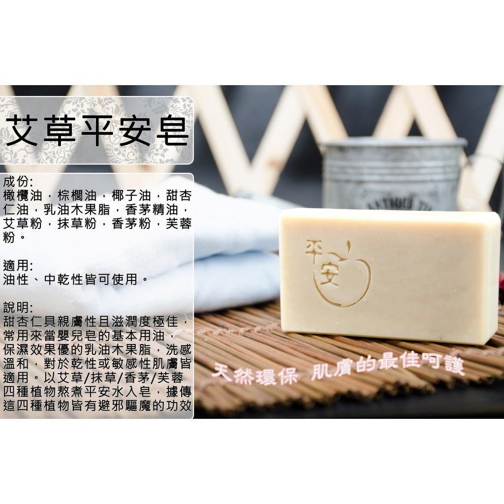 艾草平安皂純 製作採用天然原料身體無負擔友善對待大自然