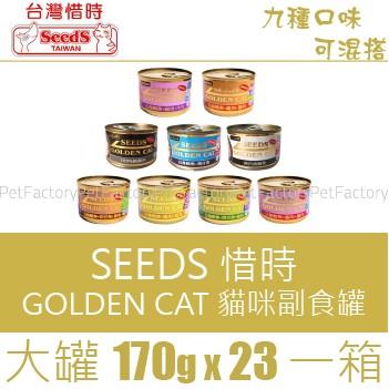 ~PETFACTORY ~惜時SEEDS 特級金貓大罐GOLDEN CAT 一箱170g