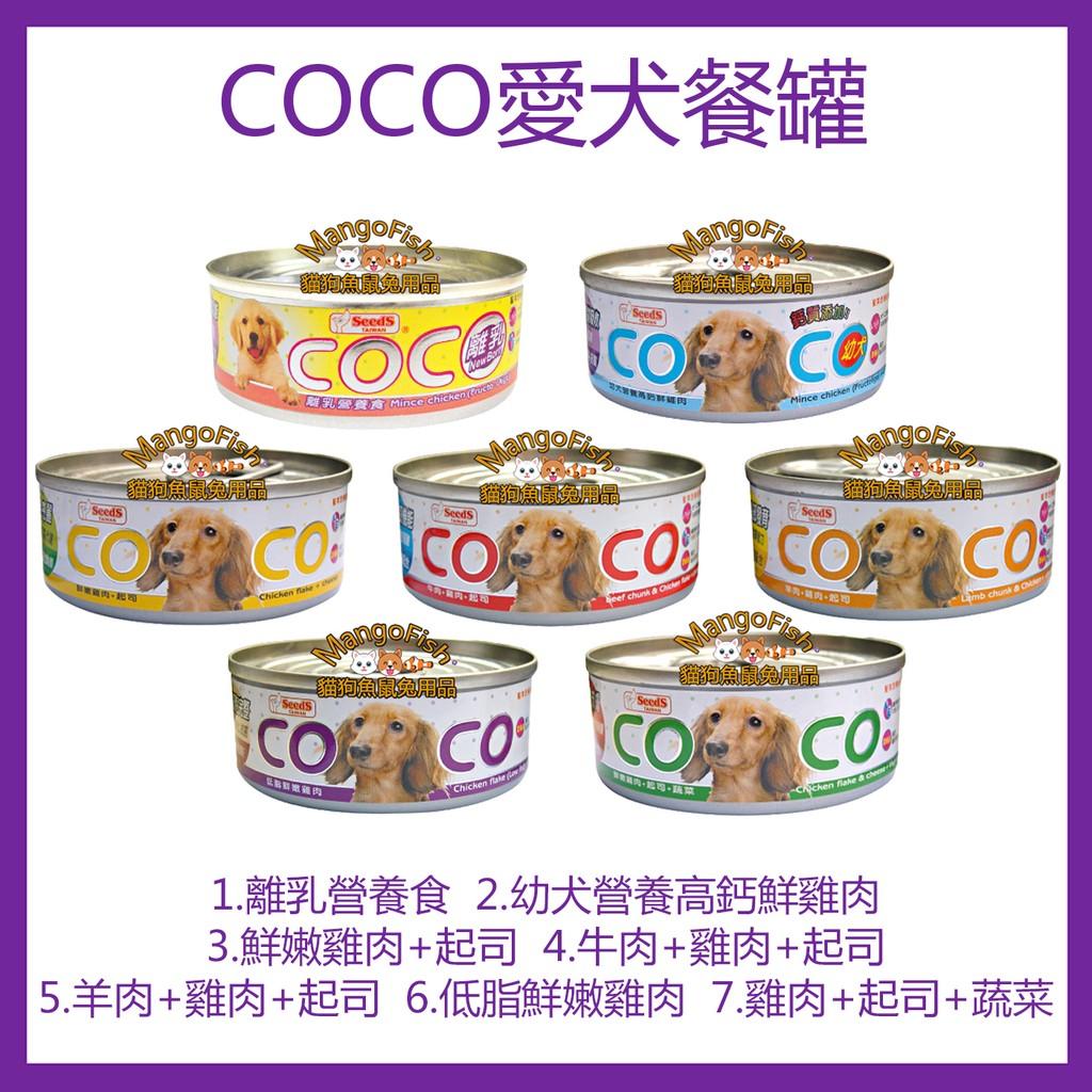 貓狗魚狗罐狗罐頭犬罐頭聖萊西惜時Seeds COCO 愛犬機能餐罐COCO 一箱24 罐狗