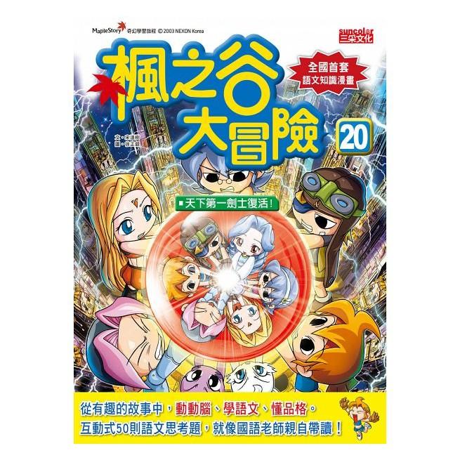 繪本館~三采文化~楓之谷大冒險20:天下第一劍士重生