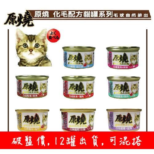 ~原燒~貓罐頭8 款80g ~12 罐出貨可混搭
