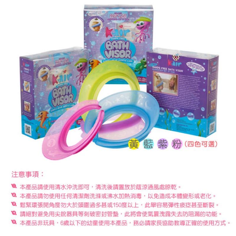 美國kair 兒童洗頭帽 洗髮帶防水護耳嬰兒洗澡浴帽硅膠可調節