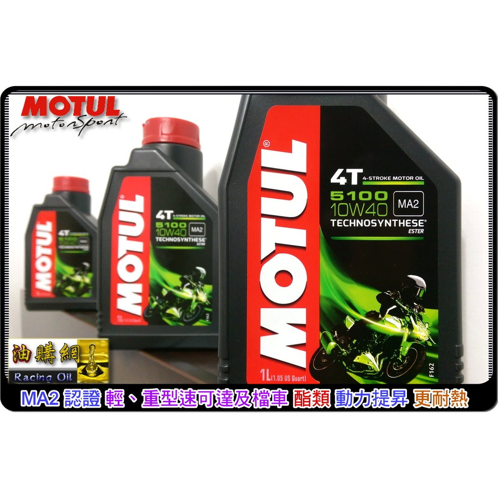 ~油購網~Motul 4T 犘特5100 10w40 機車機油4 行程MA2 酯類新包裝更