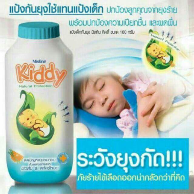 泰國 MISTINE 純天然植物嬰幼童防蚊防蟲爽身粉100ml 再 防蚊扣1 個