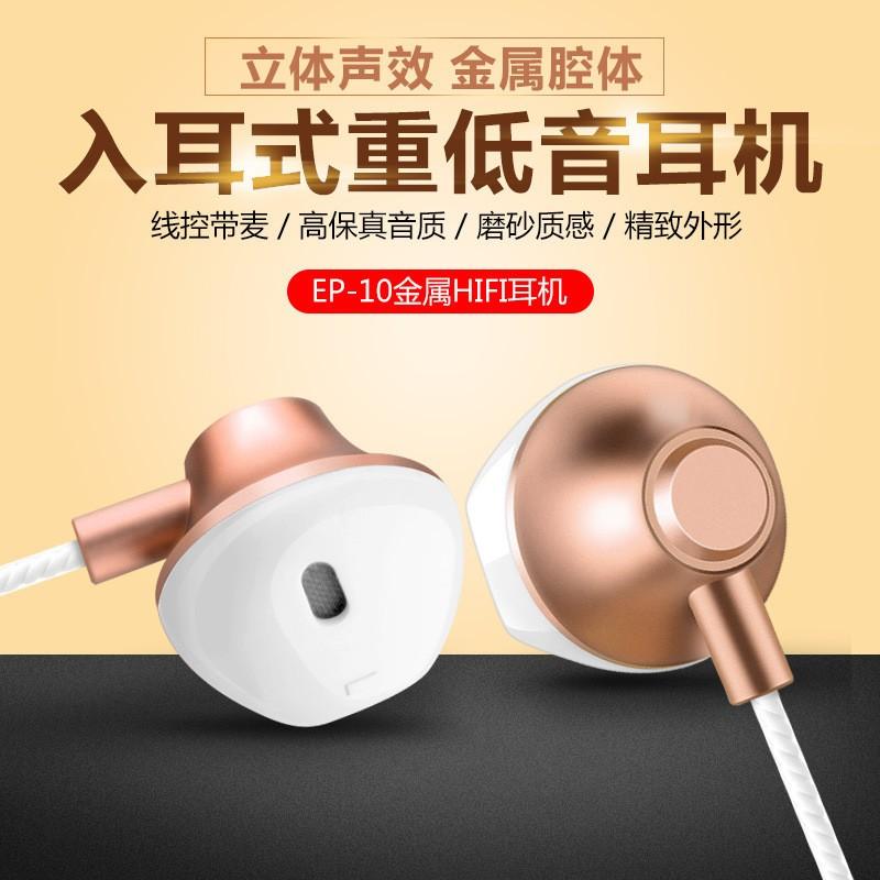 ~1311 ~金屬重低音入耳式耳機鋁合金屬耳塞式手機耳機重低音音樂安卓智能線控可調音通話