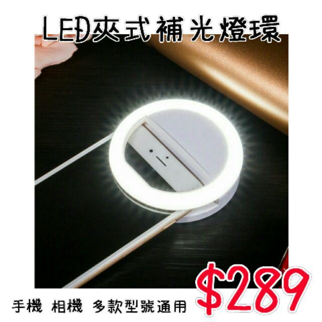 LED 手機相機電池式充電式補光燈光環補光燈夾夾式FR100