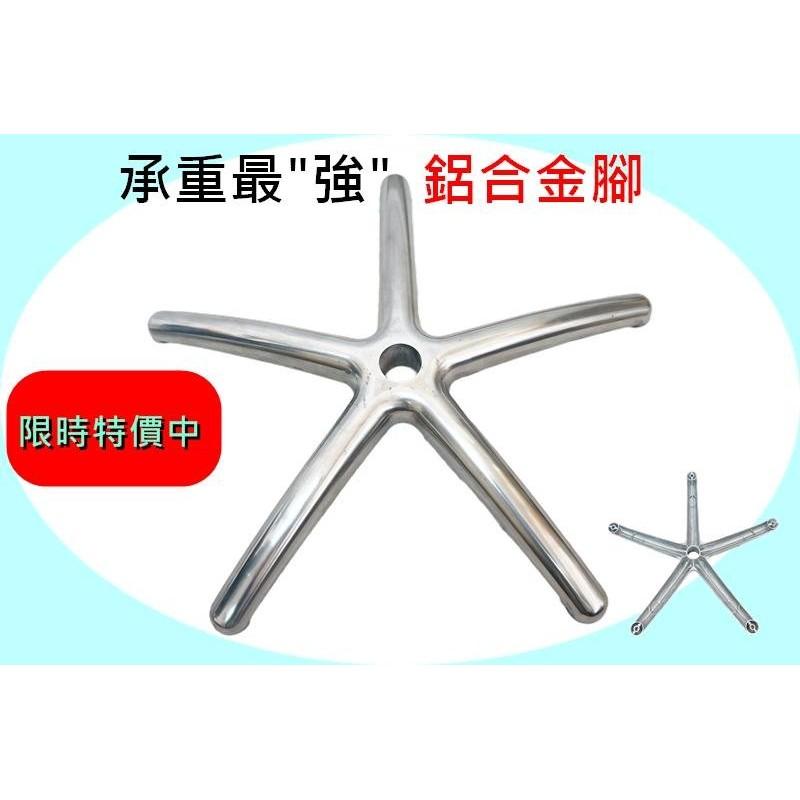 一體成型鋁合金腳大型物件7 11 不代收椅子零件椅腳辦公椅腳DIY 組裝椅子電腦椅