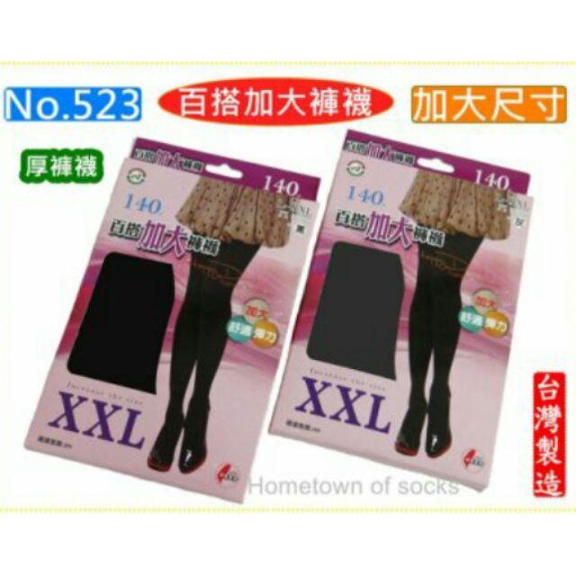 ~ ~140D 加大 XXL 褲襪絲襪彈性褲襪丹寧褲襪彈性絲襪/女裝內搭褲