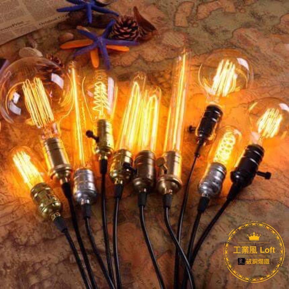 ✅ ✅工業風Loft 破銅爛鐵復古Loft 風格吊燈燈座;愛迪生燈頭、復古吊燈、單頭吊燈