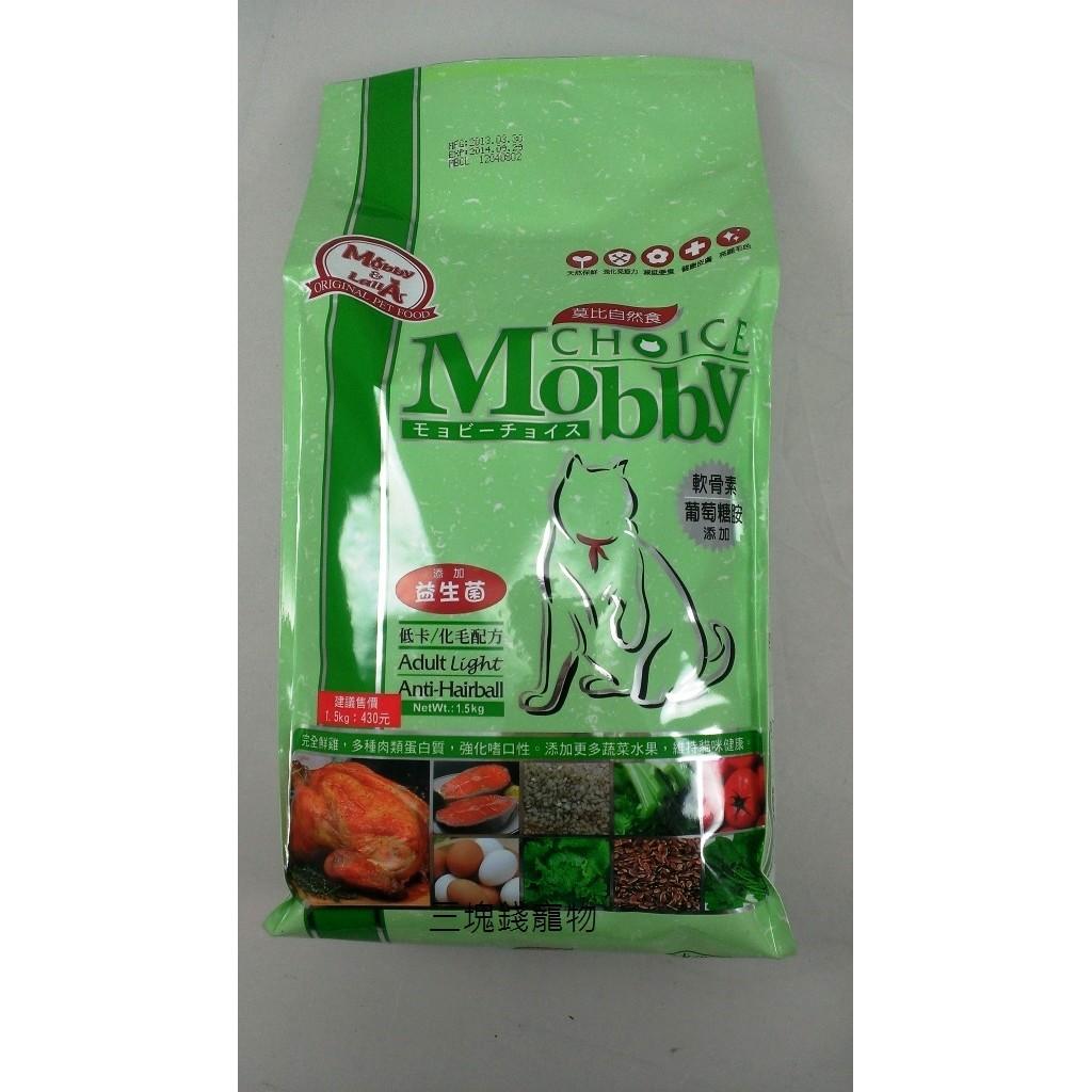 ~三塊錢寵物~Mobby 莫比自然食,低卡貓 配方