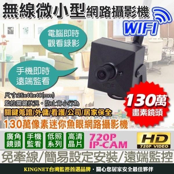 ~下殺購~720P 百萬像素鏡頭無線魚眼豆干針孔 攝影機WIFI 百萬畫素鏡頭無線攝影機