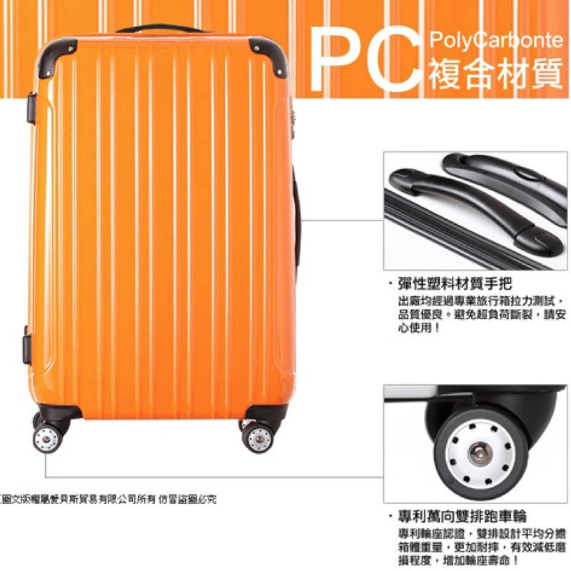 ABS 愛貝斯輕量26 吋隨箱式TSA 海關鎖亮面鏡面硬殼箱拉鍊箱專利雙跑車輪橘含運