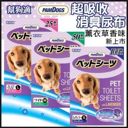 幫狗適~超吸收消臭尿布~薰衣草精油香三種尺寸 寵物尿布清潔抗菌消臭